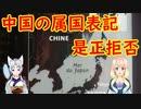 フランス博物館が韓国を中国の領土と表記した地図に関し、是正はしないと正式発表した事に対し、韓国の反応が・・・【世界の〇〇にゅーす】