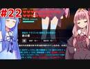 琴葉茜の創世日記 Part22【クラフトピア】