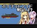 【Airships:Conquer the Skies】ボイチェビノイド戦記 第2話