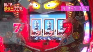 懐パチ最強王座決定戦 PART3