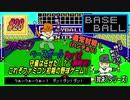 【FC・ベースボール】実況 #28 守備は任せた!?これぞファミコン初期の野球ゲーム!【Part2(最終回)】