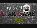 シーズン2 オープニング【ゆっくり茶番】【ライアーゲーム シリーズ】