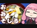 【鯖缶の脂がうまテイスト味噌汁】 「茜ちゃんが美味いと思うまで」RTA 38:56 WR 2020缶詰祭