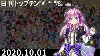日刊トップテン!VOCALOID&something【日刊ぼかさん2020.10.01】