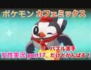 □■ポケモンカフェミックスをパズル苦手だけどがんばる実況 part17【女性実況】