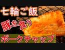 【七輪ご飯】ポークチャップ・豚バラの塩コショウ焼き