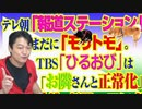 #797 テレビ朝日「報道ステーション」はいまだに「森友問題」。TBSは「お隣さんと正常化」(増刊号)|みやわきチャンネル(仮)#937Restart797