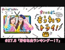 #27.5 ちく☆たむの「もうれつトライ!」