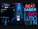 【Beatsaber】Addiction   EVO+_Ex+