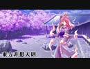 霊夢で非想天則 vs幽々子【10先その4】