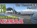 【War Thunder海軍】こっちの海戦の時間だ Part167【ゆっくり実況・日本海軍】