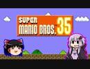 【ゆっくり&ゆかり】マリオブラザーズ35 part01
