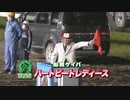 【地方競馬】プロ馬券師よっさんとその仲間たちの船橋最終レース