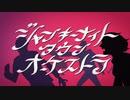 ジャンキーナイトタウンオーケストラ /かるめ 【歌ってみた】