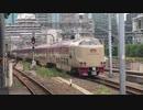 285系I3編成+I5編成 サンライズ瀬戸・出雲 回送 東京駅8番線発車