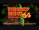 【ゆっくり実況】ドンキーコング64を初見実況プレイ Part1【DK64】