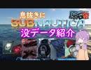 【VOICEROID原石祭】翻訳者代理ゆかりんが語るSubnauticaの没データ【Subnautica】