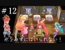 【 夫婦実況 】カップラーメンができる前にボスを倒してしまう聖剣伝説2 【 part12 】