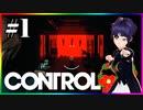 【CONTROL】#1-1【WARNING】収容違反(SCP)でロックダウンした連邦捜査局に突撃する!【コントロール】