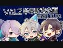 【VΔLZ】半年記念企画動画【おめでとう!】