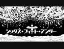 【歌ってみた】シックス・フィート・アンダー【doru】