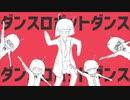 ダンスロボットダンス 歌ってみた。/ ナユタン星人(covered by あくろユキ Akuro Yuki)