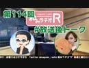 和みラヂオR 第114回 未公開トーク(放送後トーク)