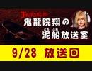 【9/28 放送】鬼龍院翔の泥船放送室