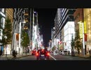【車載動画】夜の東京ドライブ②