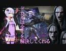 【DevilMayCry5】ドリルはすべてを解決してくれる【VOICEROID原石祭】