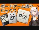 【ボードゲーム紹介】ピックス【VOICEROID解説】
