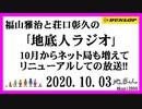 福山雅治と荘口彰久の「地底人ラジオ」  2020.10.03