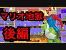 【短発実況】スーパーマリオブラザーズ 35やろうぜ! 後編ッ!!