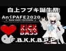 【音MAD】F.B.K.K.B.P.P【白上フブキ誕生祭】