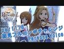 【ミリシタ実況 part118】失敗したら10連ガシャ!初見フルコンボチャレンジ!【Persona Voice】