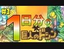 【巨人のドシン 実況】#1 モニュメントづくり、始めます【アリオンのきまぐれ動画】