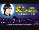 【ゲスト西山宏太朗】安元洋貴の笑われるセールスマン(仮)2020年10月3日#40