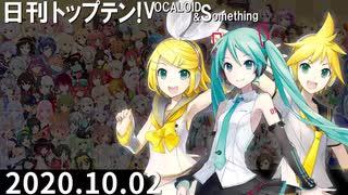 日刊トップテン!VOCALOID&something【日刊ぼかさん2020.10.02】