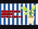 【Fall Guys】琴葉姉妹を見守る観葉植物くん01【原石祭実況】