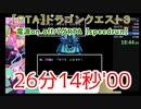 【ゾーマったーRTA】ドラゴンクエスト3 なんでもありRTA 26分14秒'00【speedrun】