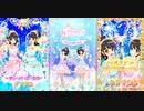 【アイカツオンパレード!】Dream Festival CD収録「コスモスサーチ」映像付き
