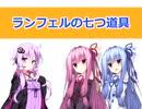 【VOICEROID】ランフェルの七つ道具・解説編【ミニゲーム】