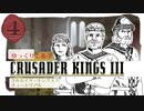 【CK3】ゆっくりと遊ぶクルセイダーキングスIII チュートリアル part 4