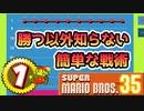 【実況】連勝余裕!1位を取りまくる攻略法! スーパーマリオブラザーズ35