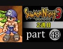 【サモンナイト3(2週目)】殲滅のヴァルキリー part48