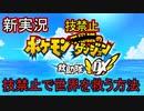 技禁止で世界を救う!ポケモン不思議のダンジョン救助隊DXPart1