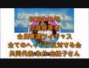 拉致被害者全員奪還ツイキャス 2020年08月09日放送分 全てのヘイトに反対する会共同代表 永井 由紀子さん コメント付き