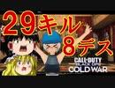 【 CoD : BOCW ゆっくり実況 】ゆっくりノルアのFPS (顔マッカートニー)【Call of Duty : Black Ops Cold War - Alpha】