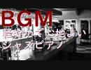 作業用フリーBGM ピアノJAZZ・店舗 映像 イベントで使える音楽素材