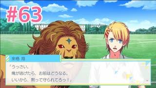 『うたの☆プリンスさまっ♪ Repeat LOVE』実況プレイPart63